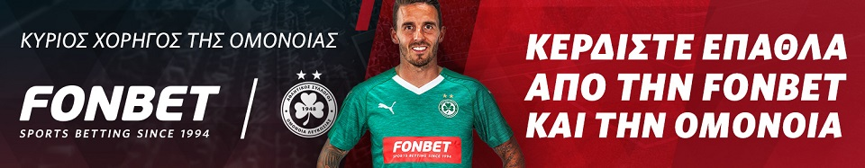 site_banners_omonoia_1500x293_Gr